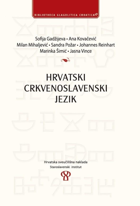 Predstavljanje prve gramatike hrvatske redakcije crkvenoslavenskoga jezika