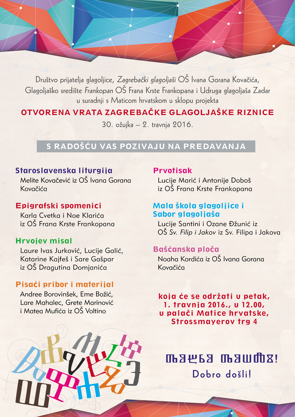"""Otvorena vrata zagrebačke glagoljaške riznice"""