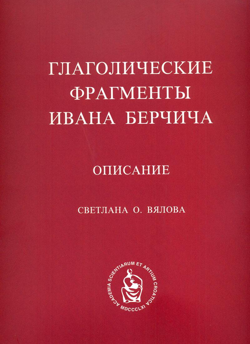 Glagoljski fragmenti Ivana Berčića u Ruskoj nacionalnoj biblioteci