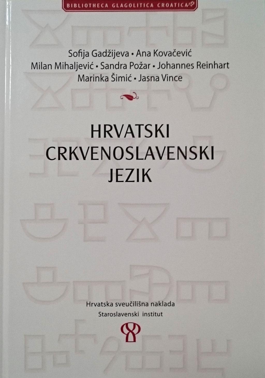 Hrvatski crkvenoslavenski jezik
