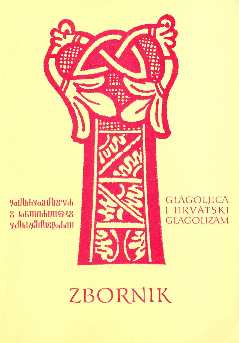 Glagoljica i hrvatski glagolizam